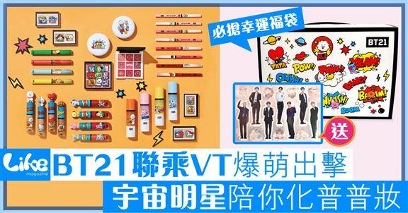 兩大韓國潮牌聯乘美妝產品     VT與BT21宇宙明星幫你化普普妝