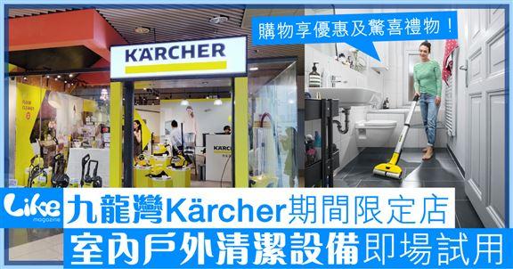 KÄRCHER九龍灣期間限定店                   購買清潔設備享驚喜優惠