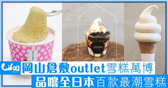 岡山倉敷outlet 舉行雪糕萬博                     歎全日本最新最潮雪糕