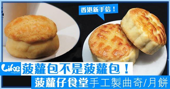 菠蘿仔食堂在今年美食博覽首次推出手工製菠蘿包月餅及曲奇。