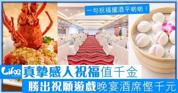 漢寶飲食集團最近推出祝願遊戲,參加者有機會獲漢寶集團每月送出的百日宴/ 壽宴/周年晚宴獎品。