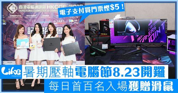 電腦節8.23激安價換購產品       電子支付買門票慳$5