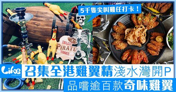 在8月17、18、24及25日,淺水灣the  pulse將一連兩個星期舉辦「尖叫吧!海賊雞翼嘉年華」,召集全港雞翼精到場狂食雞翼。