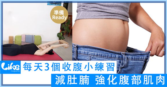 每天3個收腹小練習 | 減肚腩 強化腹部肌肉 | 減肥收肚