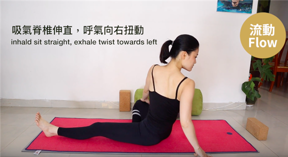 動作 (5) - 前彎舒緩 Janu Sirsasana(Head-to-knee forward bend)
