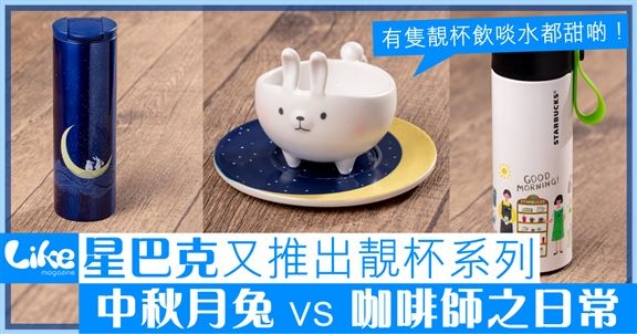 星巴克靚杯系列                              中秋月兔vs咖啡師之日常                       有隻靚杯飲啖水都覺甜!