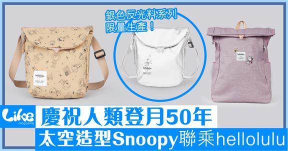 Snoopy聯乘hellolulu出靚袋      慶祝人類登月50年