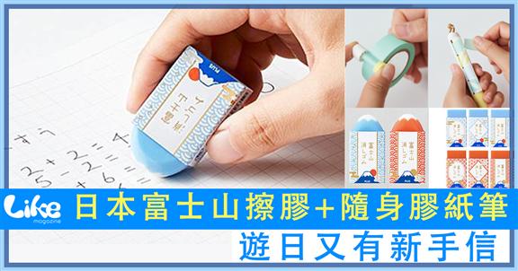 遊日又有新手信!日本富士山擦膠+隨身膠紙筆