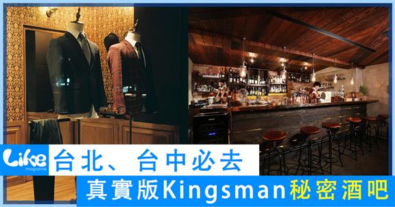 私心推介|台北、台中真實版Kingsman秘密酒吧!