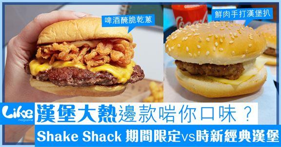漢堡包大熱,你喜歡傳統或創新口味?Shake Shack最近更推出香港開業以來首個期間限定ShackMeister Burger,啱食嗎?還是你鍾意港式時新漢堡包呢?