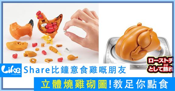 日本趣怪玩具:立體燒雞砌圖|仲教埋你點劏吞拿魚!