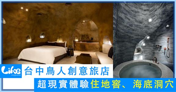 台中鳥人創意旅店|超現實體驗住地窖、海底洞穴