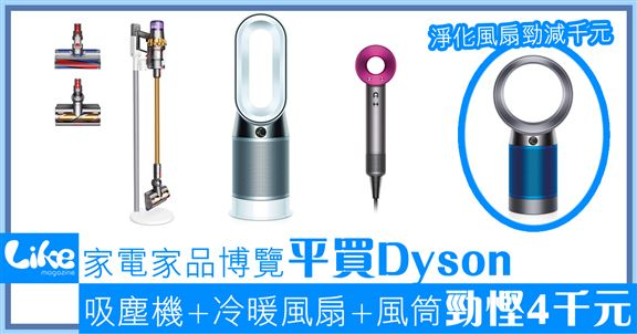Dyson在灣仔會展舉行的「Home Delight Expo家電.家品.博覽」提供減價優惠。