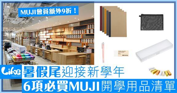 MUJI搜購開學用品    必買清單迎新學年