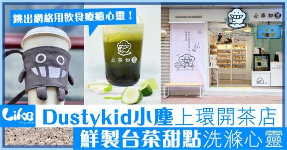 最近「Dustykid小塵」跳到網下,在上環開設「心事如塵茶食亭」,提供特色茶品和甜食,用飲食療癒大眾的心靈。
