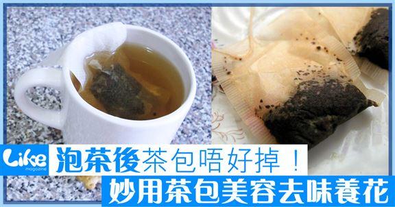 泡茶後茶包唔係廢物             妙用茶包美容去味養花
