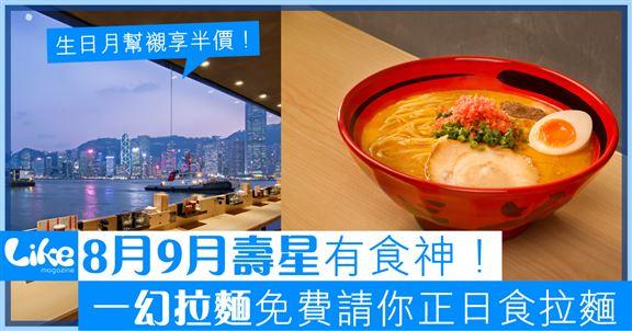 一幻拉麵慶祝尖沙咀店1周年    免費請8月9月壽星正日食拉麵