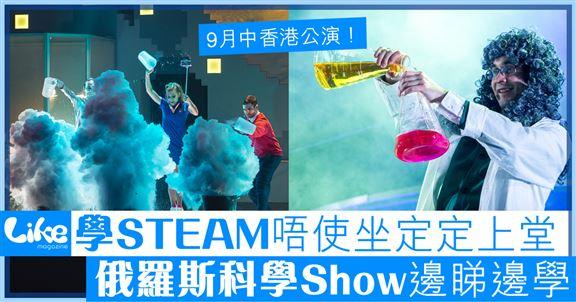 親子睇show學STEAM                               俄羅斯科學表演9月中香港公演