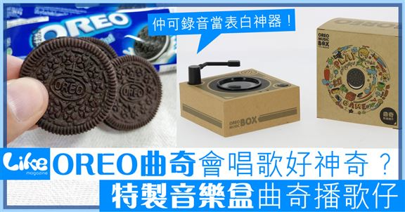 OREO曲奇唔止食得仲可以播歌!                     特製音樂盒限售5千個