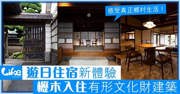 感受真正日本鄉村生活     櫪木入住有形文化財建築