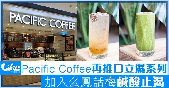 么鳳話梅鹹酸止渴       Pacific Coffee口立濕系列消暑特飲