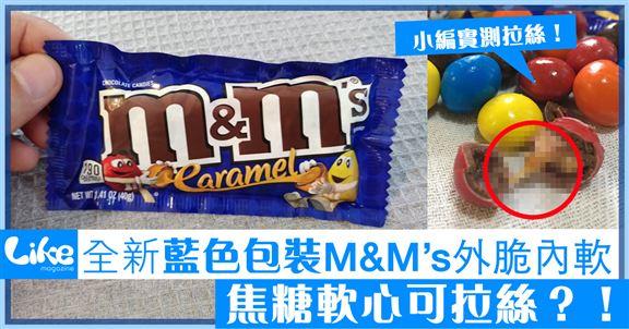 新上市藍色包裝M&M's                             焦糖軟心可拉糖絲?!