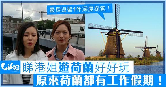 今年1月1 日起,香港與荷蘭雙邊工作假期計劃開始接受申請。