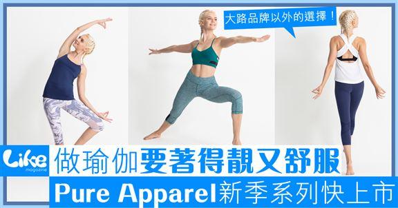 入Gym room做瑜伽同人撞衫?           Pure Apparel大路品牌外的選擇