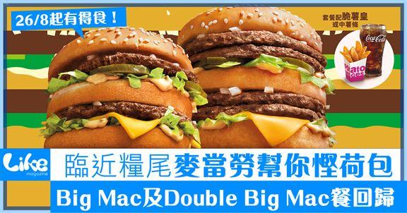 臨近糧尾麥當勞有好消息              Big Mac及Double Big Mac餐強勢回歸