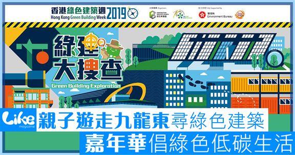 一年一度香港綠色建築週  首辦定向挑戰賽認識綠色建築