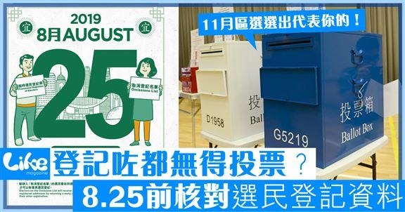346宗選民登記未獲處理   確保權利     8.25前核對選民登記資料