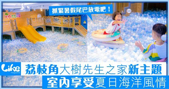 荔枝角「大樹先生的家」換上新主題,波波池以藍白色為主,打造海洋feel。