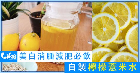 美白消腫減肥必飲 |檸檬薏米水