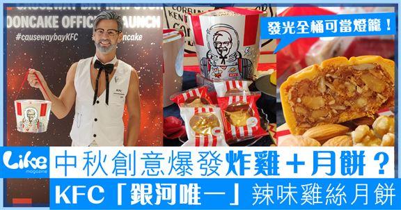 KFC中秋創意大爆發           發光全桶 辣雞絲月餅「銀河唯一」