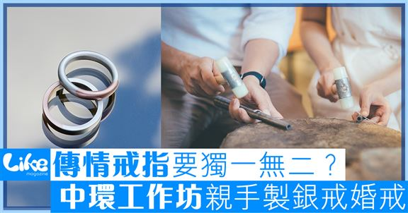 OBELLERY開辦戒指工作坊,讓參加者親手製作戒指。