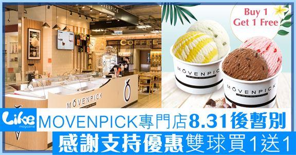 MOVENPICK雪糕專門店宣布暫別                        賞味優惠雙球買1送1感謝支持
