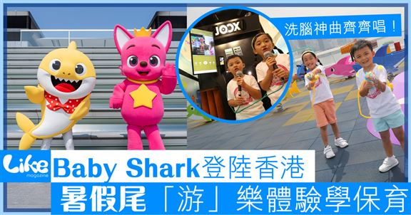 Baby Shark來港放暑假    海港城「游」樂玩樂學保育