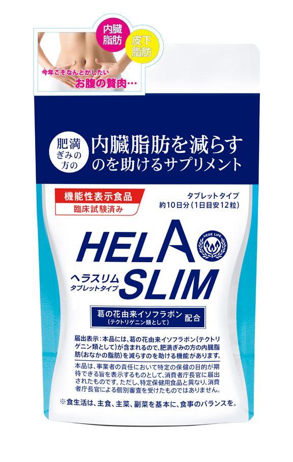 日本Helaslim好速纖消腩丸120粒