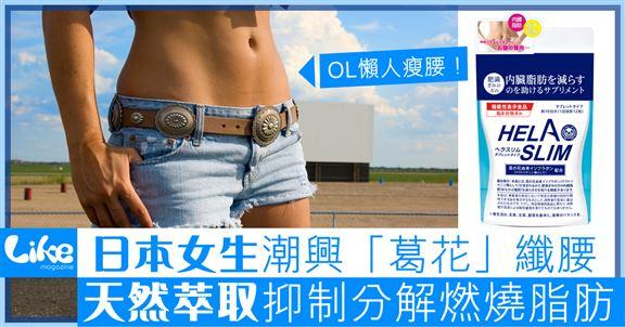 日本熱賣「Helaslim好速纖消腩丸」,以天然葛花萃取的異黃酮素製成,臨床證實具有3重功效,減少內臟脂肪。