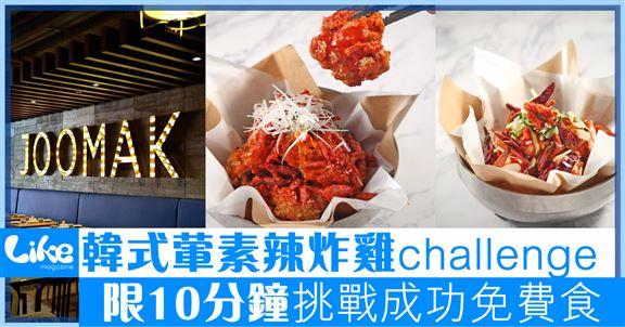 韓式炸雞店The Joomak向嗜辣的你下戰書,如能在限時10分鐘內食完指定辣炸雞,可享炸雞免費!