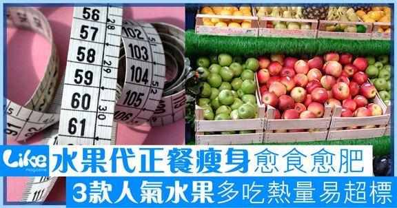 以為食水果代正餐可以減到肥?部分人氣水果其實熱量含量高,吃過多容易熱量超標,愈食愈肥。