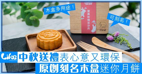 刻名小木盒盛載迷你月餅     心思應節又環保