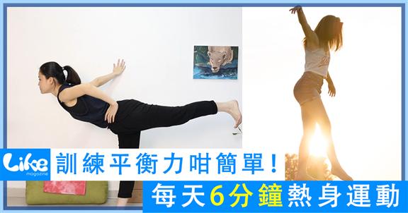原來訓練平衡力咁簡單!每天6分鐘熱身運動
