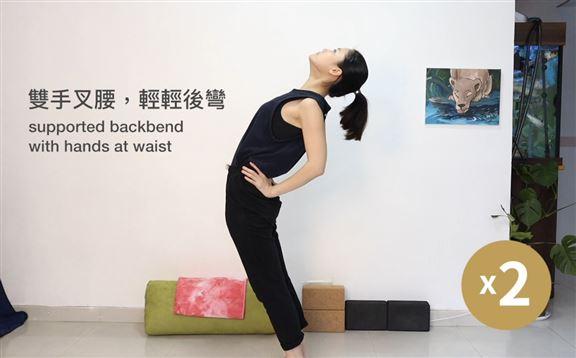 動作 (3) - 輕後彎伸展身體