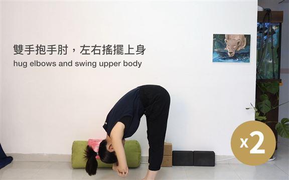 動作 (4) - 站立前彎伸展雙腿