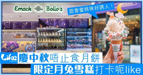 中秋將至,Emack & Bolio'S推出限定月兔雪糕,獨特造型,點忍得住「打卡」?