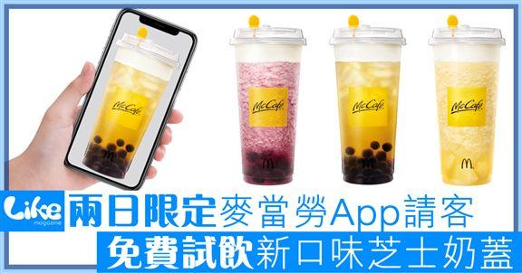 麥當勞App請你飲芝士奶蓋      兩日限定用App優惠券換到