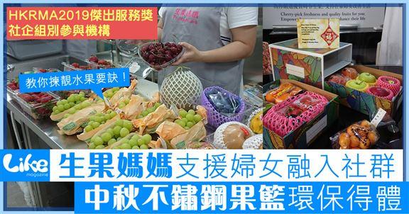 「生果媽媽」既為顧客搜羅優質新鮮美味水果,同時履行社會責任,為基層家庭照顧者提供工作支援,並幫助婦女融入社會。