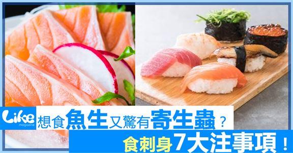 想食魚生又驚有寄生蟲?食刺身7大注事項!