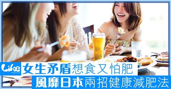 女生矛盾想食又怕肥                         風靡日本女性兩招速瘦身